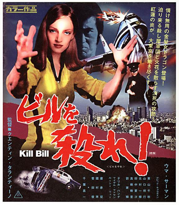 A Fun KILL BILL Item from Japan!