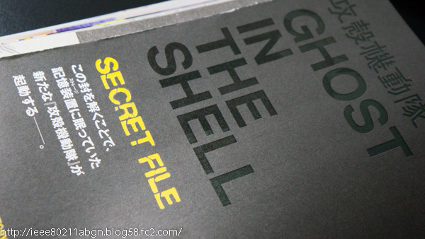 ghost in the shell - secret files