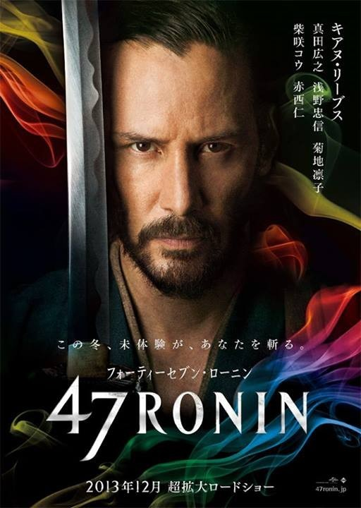 47 RONIN international poster