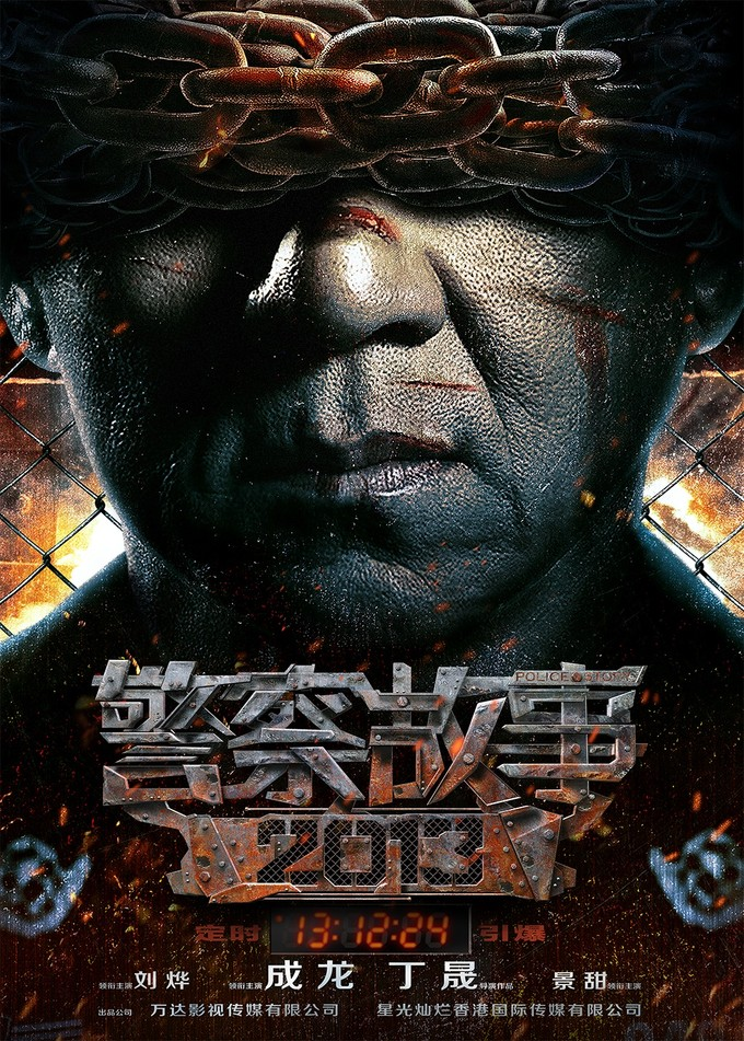 Jackie Chan POLICE STORY 2013 poster