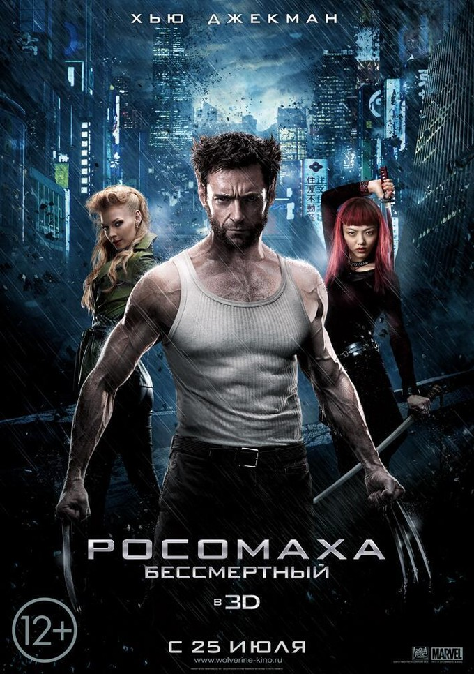New International Poster for THE WOLVERINE