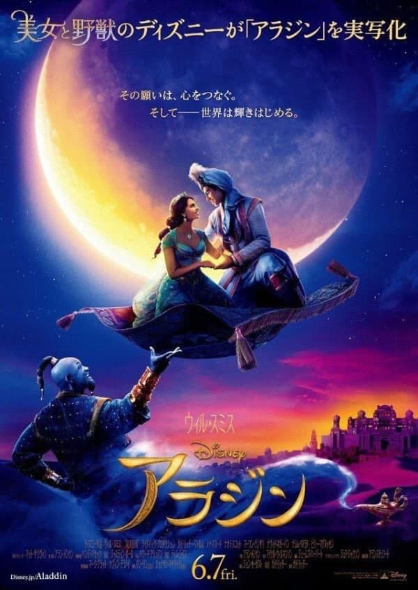 """Upcoming Live Action Disney Movies: See The New TV Spot For Disney's Live-Action """"ALADDIN"""""""