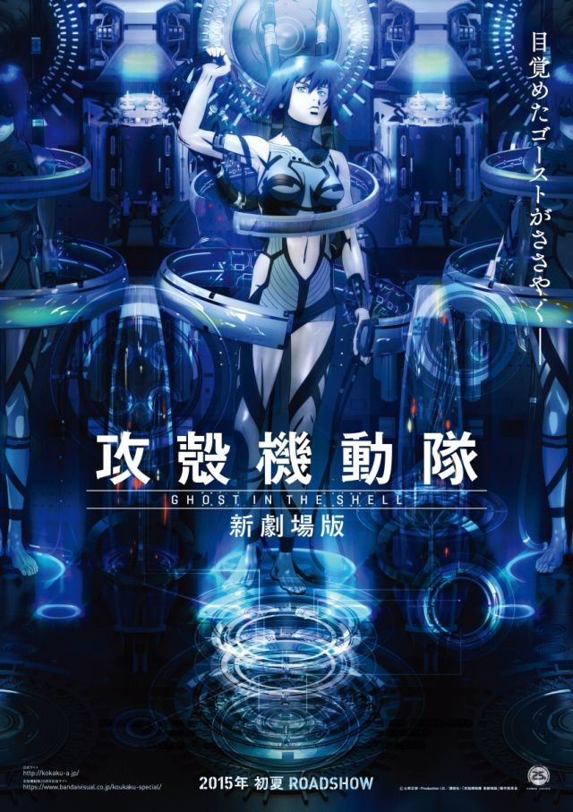 GHOST IN THE SHELL: ARISE poster