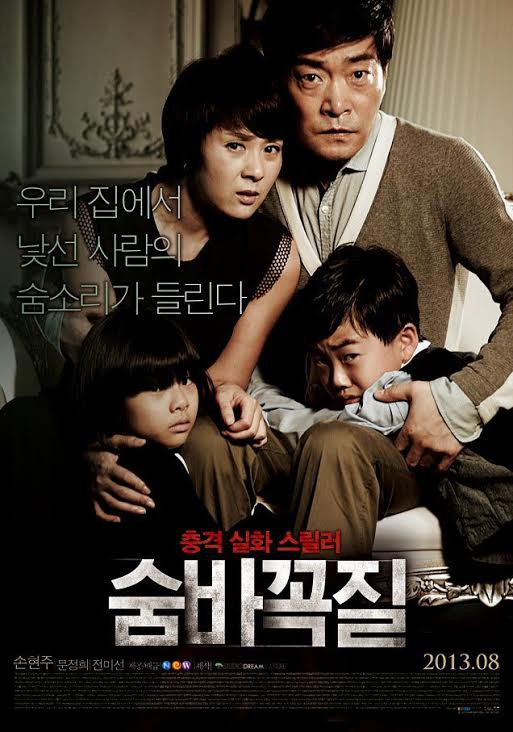 "South Korean Horror Flick ""HIDE AND SEEK"" Getting an"