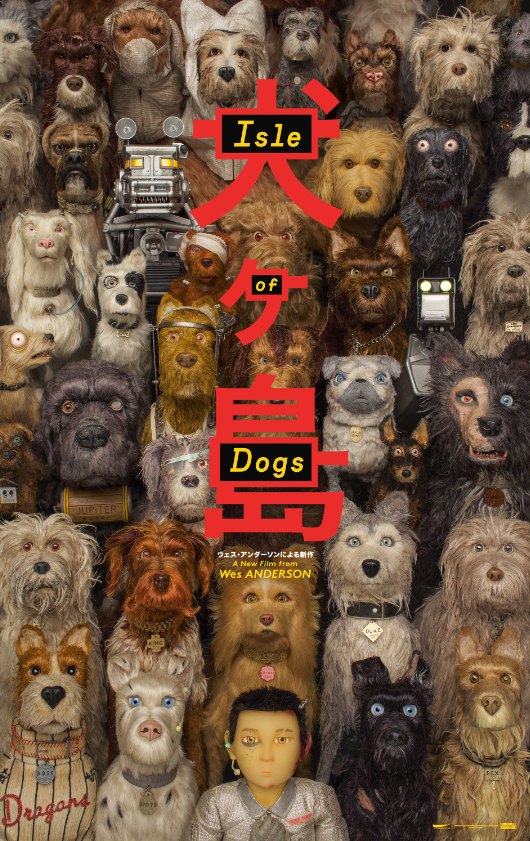 Isle Of Dogs Movie Wes Anderson