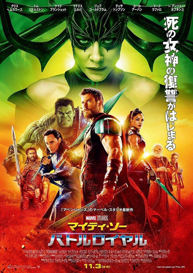 [Image: thor_ragnarok_international_poster_large.jpg]