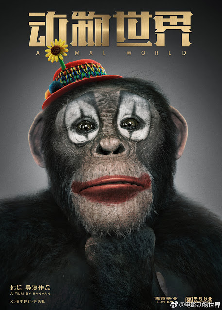 animal world 2018 movie review